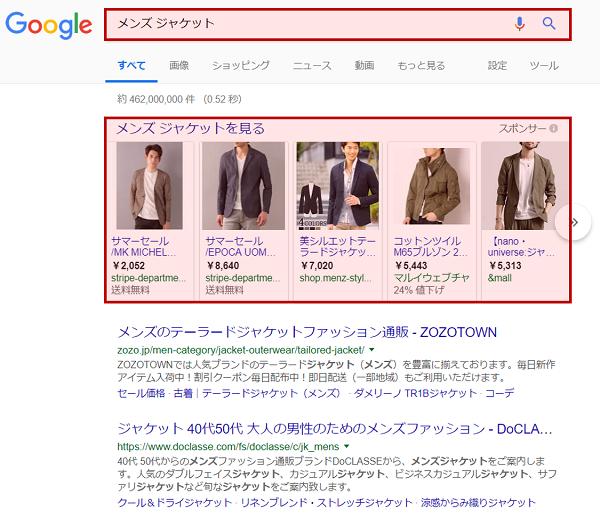 実際に商品を検索してみると、画面の大部分を画像が占めていることがわかります 左:モバイル、右:PC