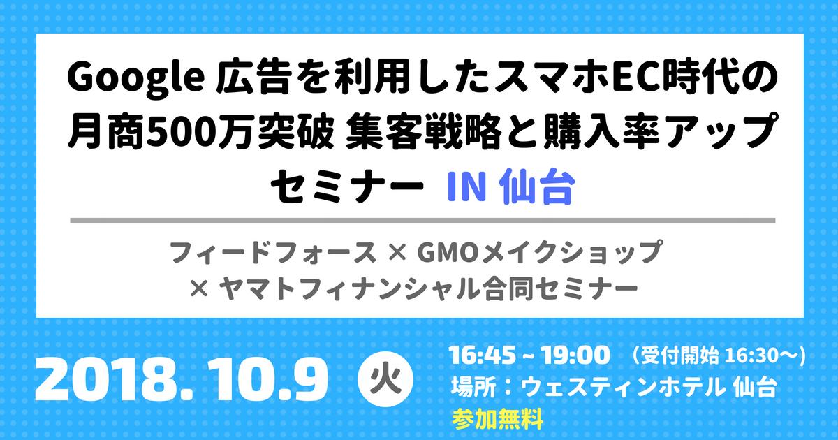 グーグル × フィードフォース × ヤマトフィナンシャル スマホEC時代の月商500万突破 集客戦略と購入率アップ セミナー in 仙台 - 開催終了