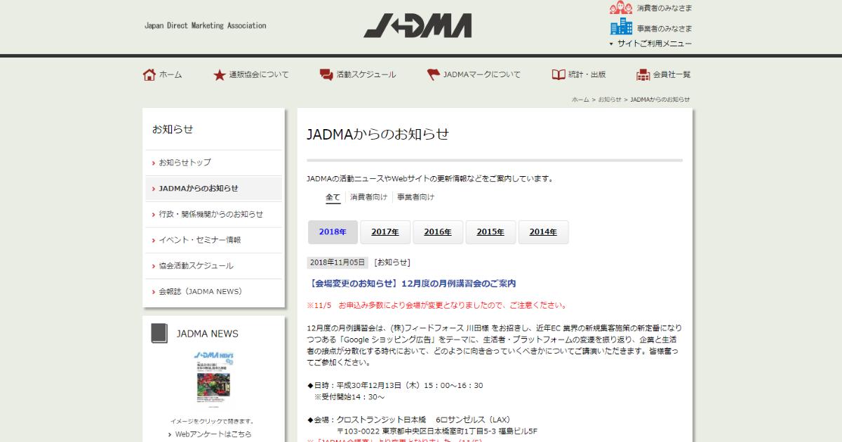 会員限定 JADMA月例講習会にEC Booster チーム マネジャーの川田が登壇します! - 開催終了