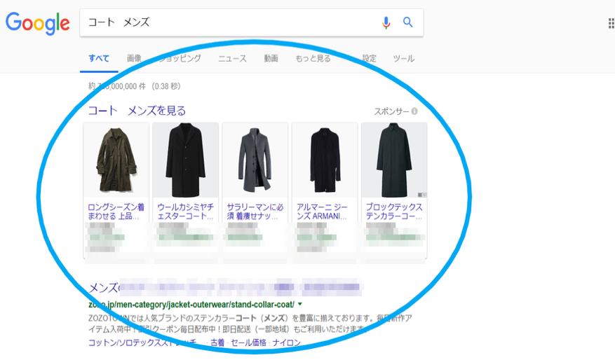 Googleショッピング広告検索結果イメージ