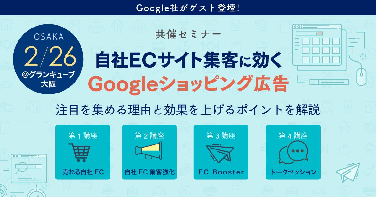 自社ECサイト集客に効くGoogleショッピング広告注目を集める理由と効果を上げるポイントを解説@大阪 - 開催終了