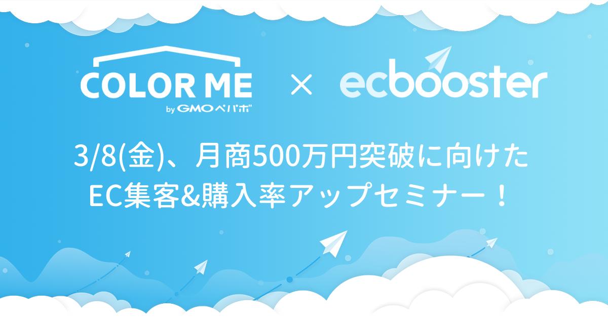 月商500万円突破に向けたEC集客&購入率アップセミナー! - 開催終了