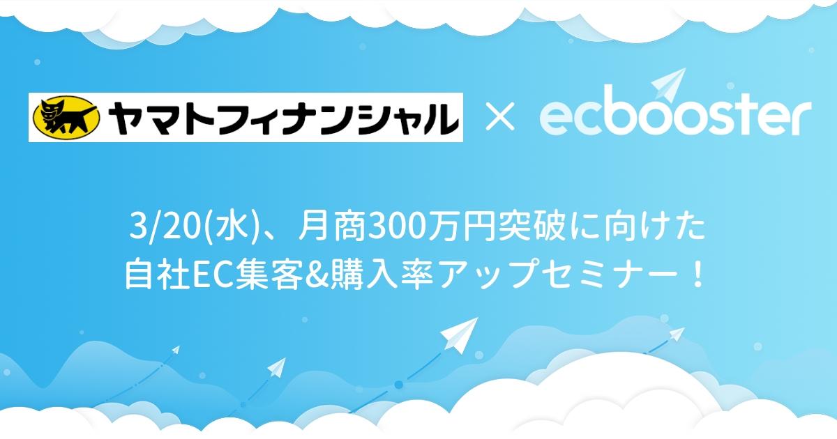 月商300万円突破に向けた 自社EC集客&購入率アップセミナー - 開催終了