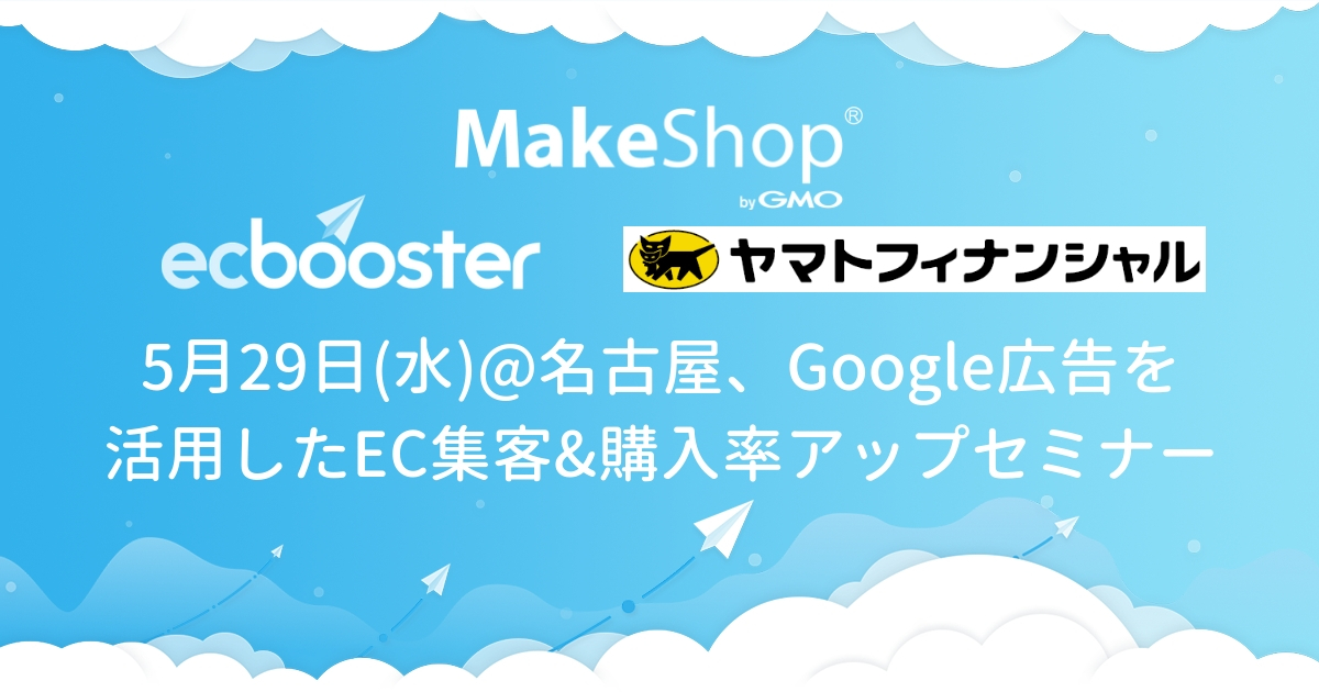 Google広告を活用した自社EC集客&購入率アップセミナー@名古屋 - 2019年5月29日(水) 13:30~15:30 ヒルトン名古屋