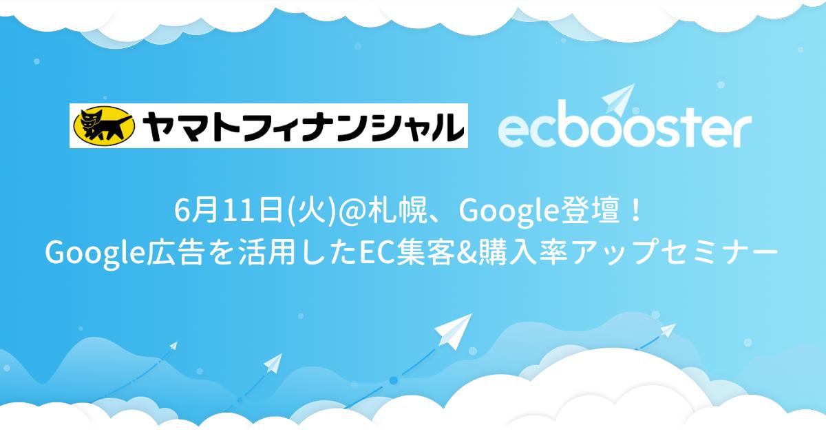 Google広告を活用した自社EC集客&購入率アップセミナー@札幌 - 2019年6月11日(火)13:30~15:30 JRタワーホテル日航札幌
