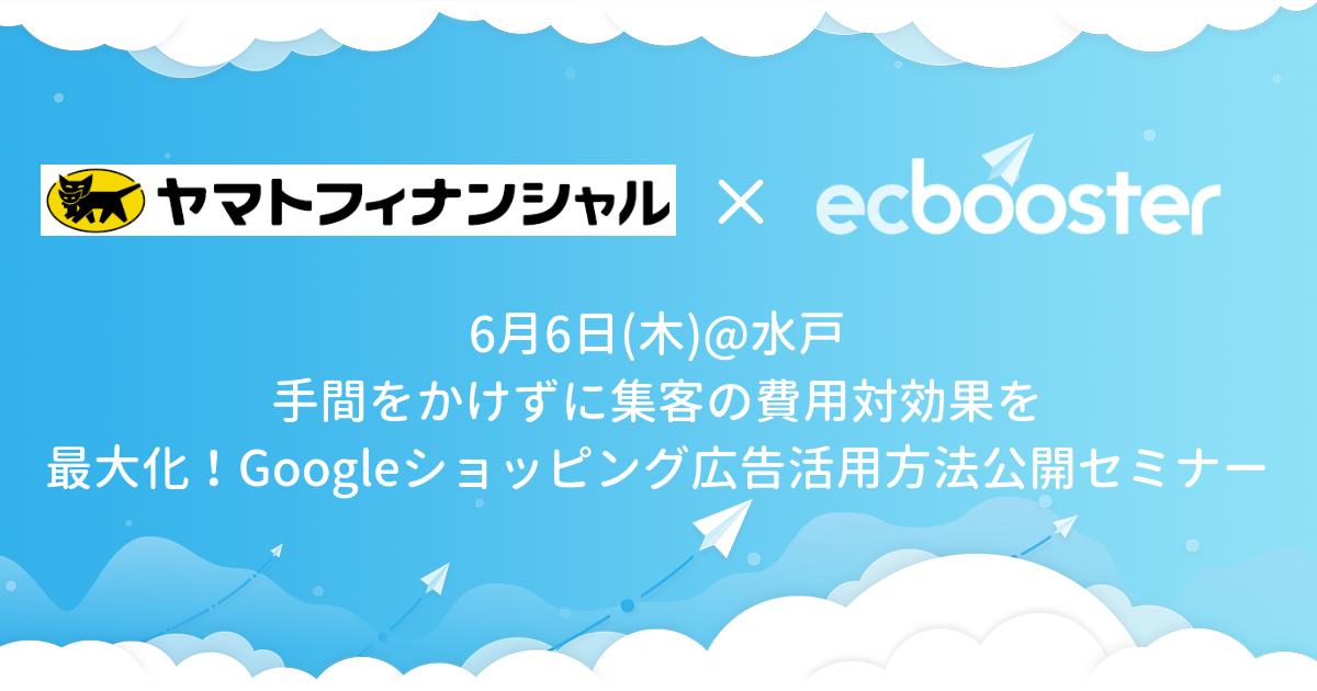 手間をかけずに集客の費用対効果を最大化!Googleショッピング広告活用方法公開セミナー@水戸 - 開催終了