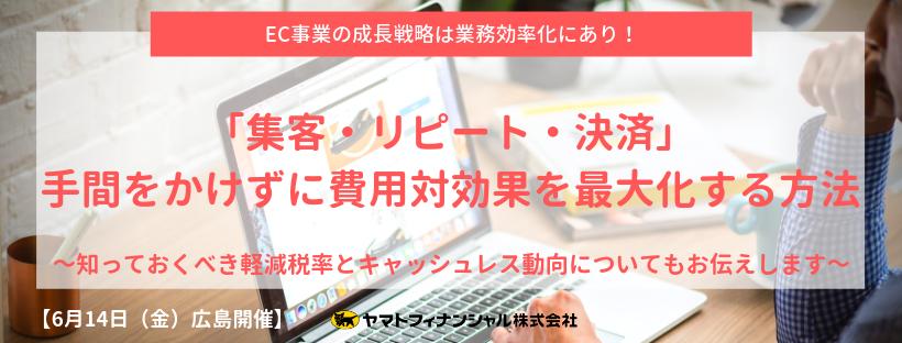 「集客・リピート・決済」手間をかけずに費用対効果を最大化する方法@広島 - 2019年6月14日(金) 14:00~17:00 広島オフィスセンター