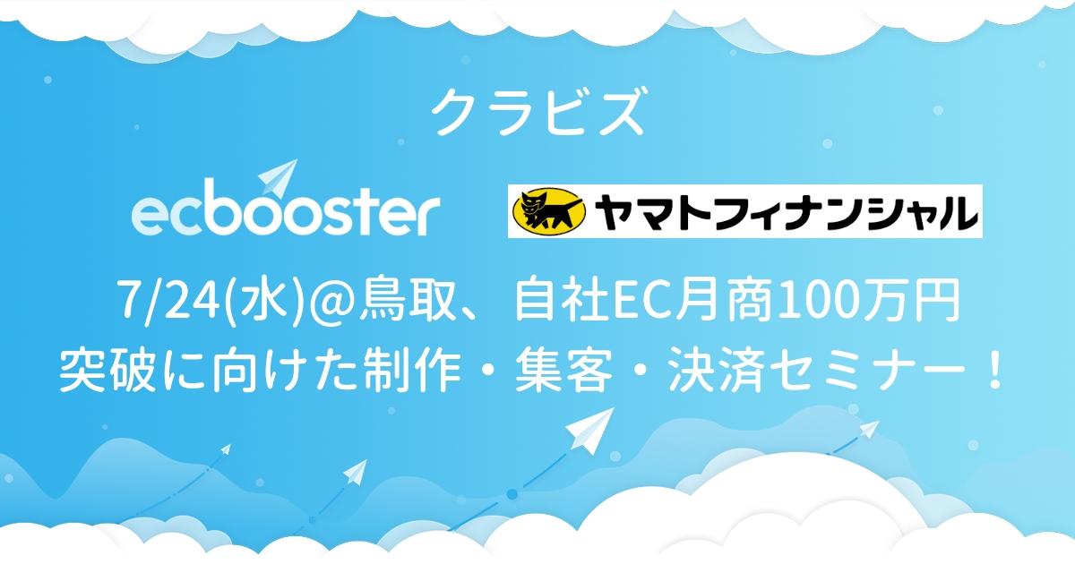 自社EC月商100万円突破に向けた制作・集客・決済セミナー!@鳥取 - 開催終了