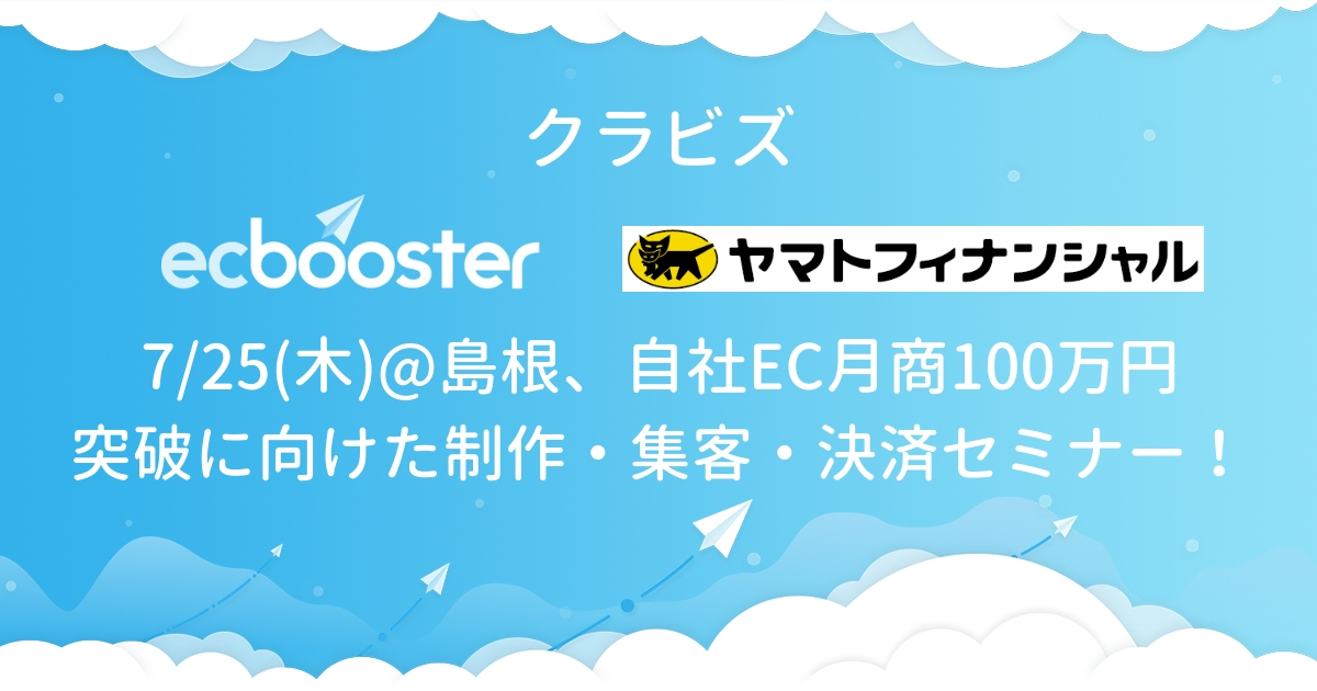 自社EC月商100万円突破に向けた制作・集客・決済セミナー!@島根 - 開催終了
