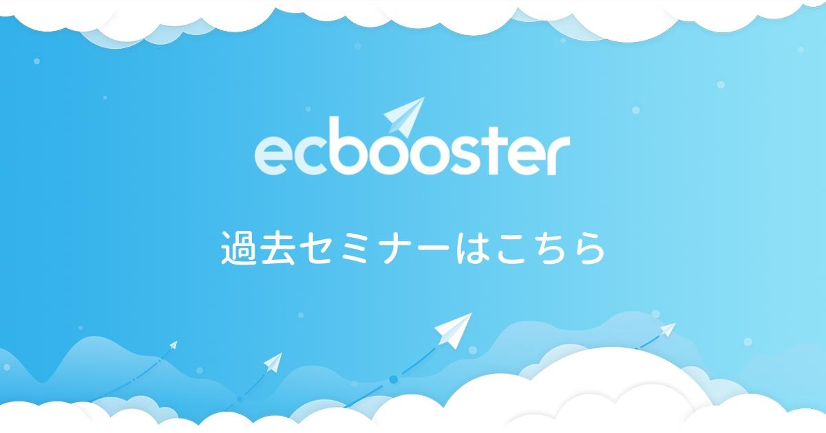 ecbooster_seminar_old.jpg