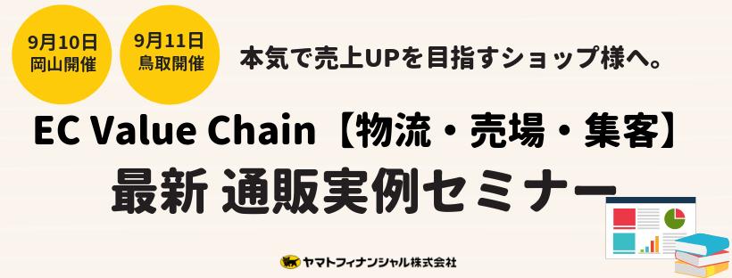 0910_0911岡山・鳥取セミナー.png