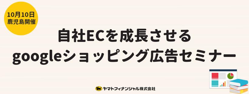 Googleショッピング広告セミナー@鹿児島アイキャッチ