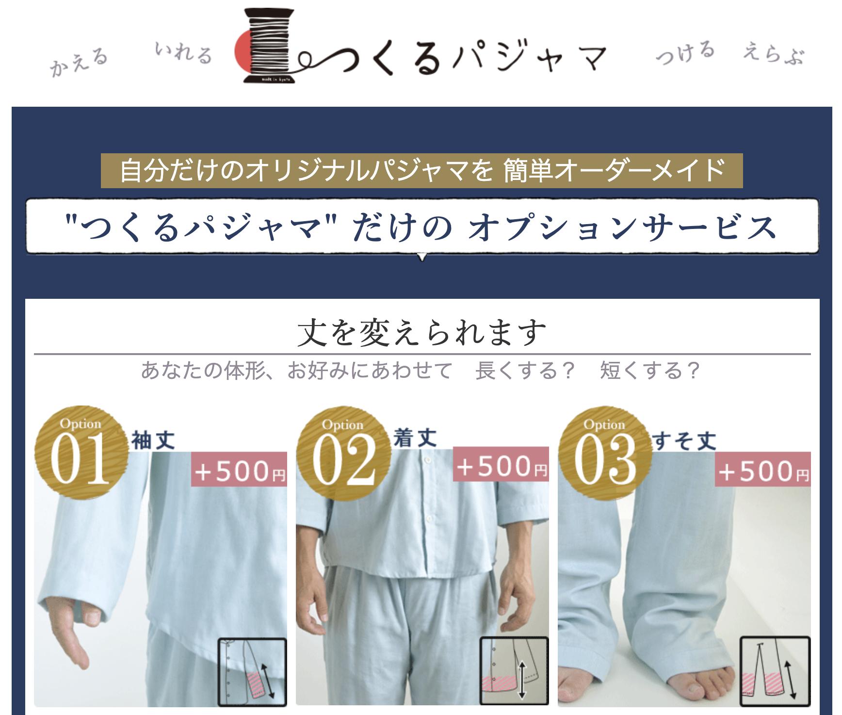 各種オプションが選べることやその説明が分かりやすいことが「つくるパジャマ」の良さの一つ