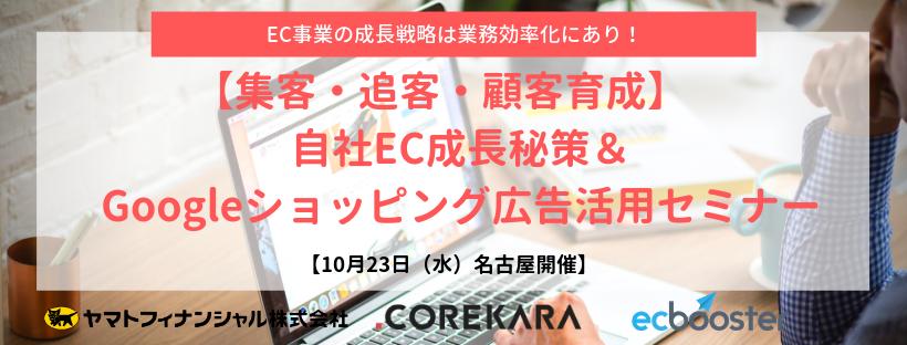 20191023名古屋セミナーアイキャッチ