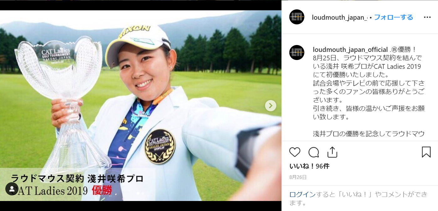 LOUDMOUTH 契約 淺井咲希プロの優勝は(LOUDMOUTHのInstagramより)