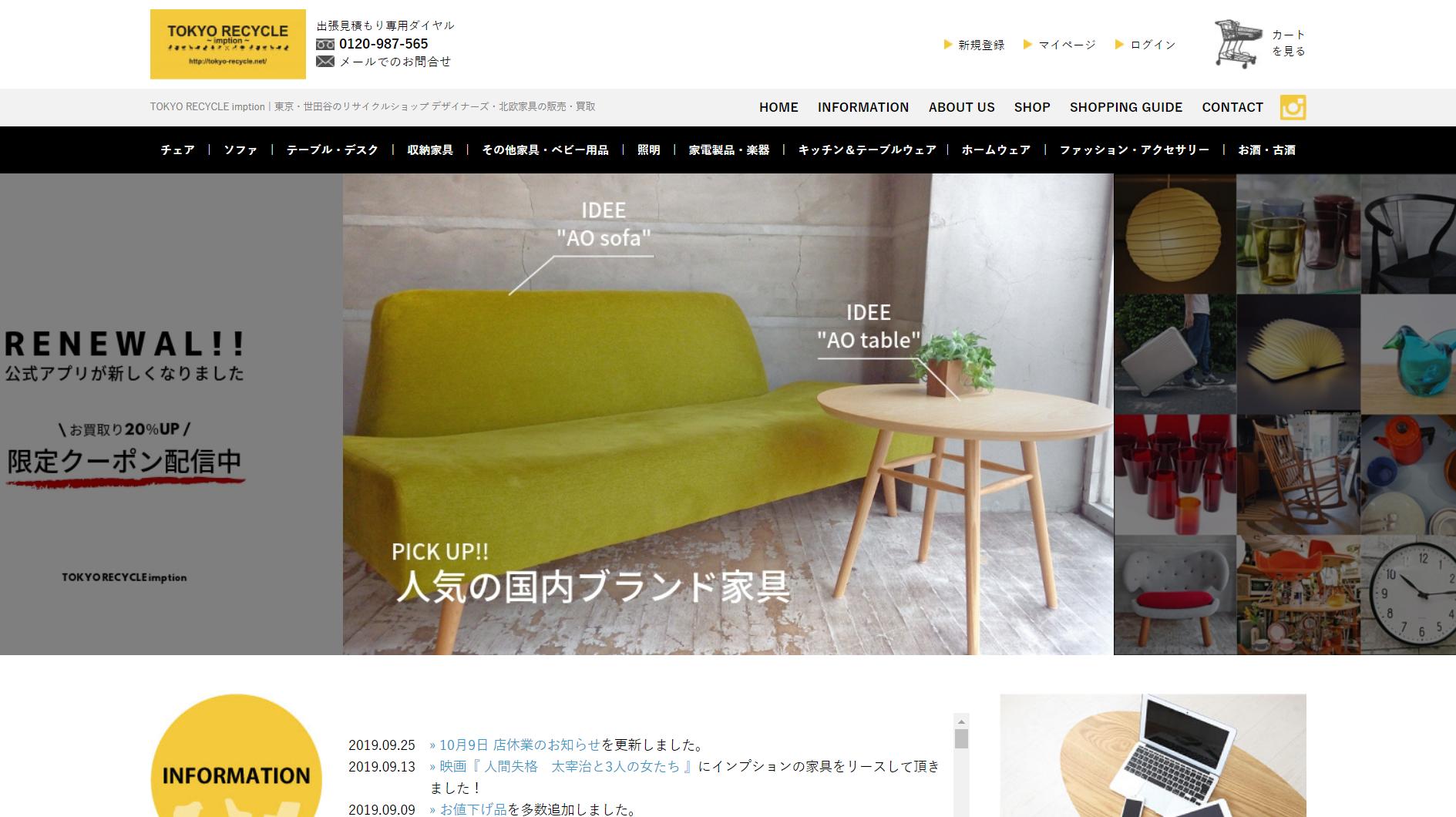 TOKYO RECYCLE imptionの世界観が表現された自社ECサイトのトップページ