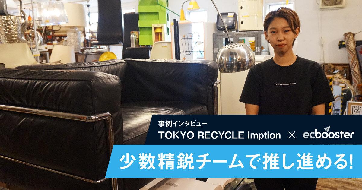 TOKYO RECYCLE imption様_事例記事アイキャッチ画像.JPG