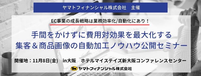 20191024浜松セミナーアイキャッチ