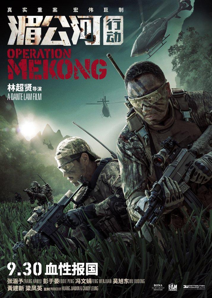 thumbs_Operation-Mekong.jpg