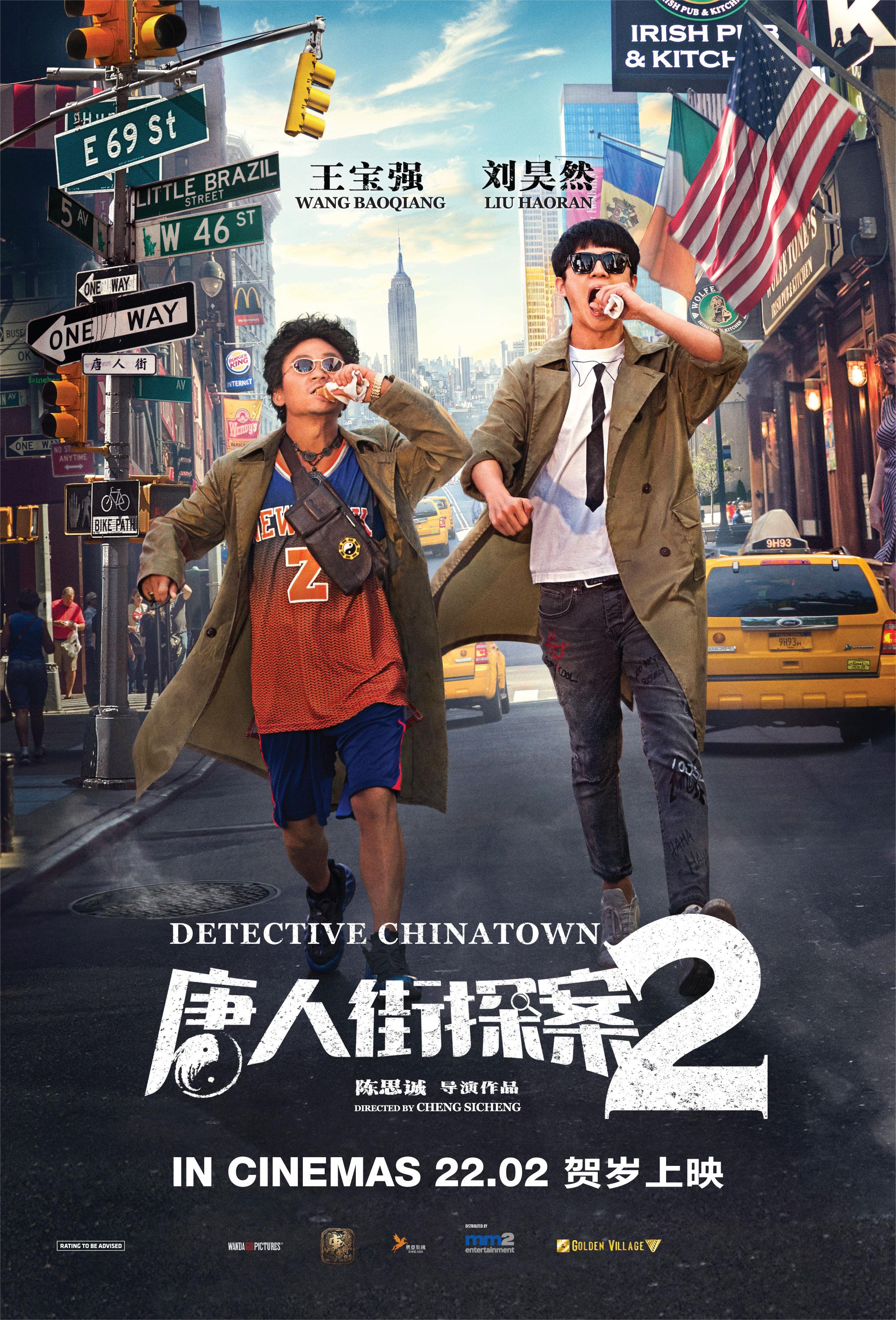 detectivechinatown.jpg