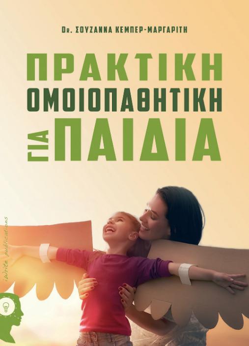 Praktiki-omoiopathitiki-gia-paidia.png