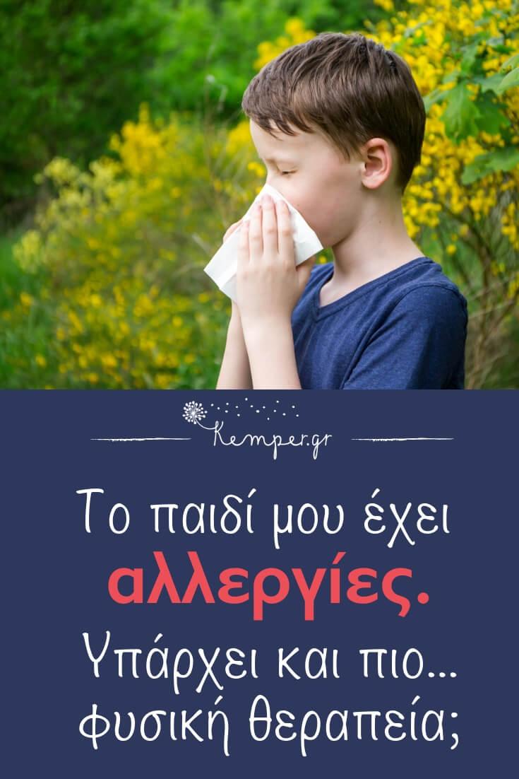 allergia-paidia-omoiopathitiki-probiotika.jpg