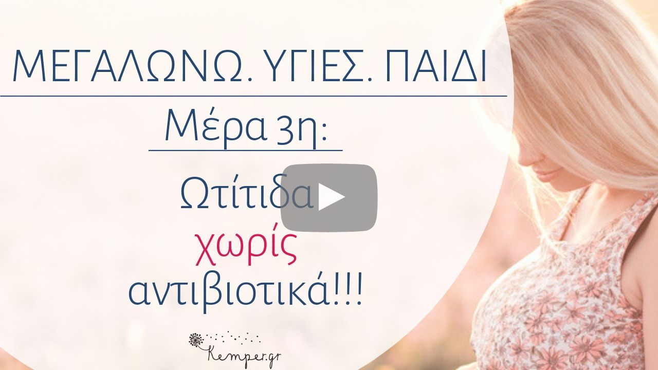 ΤΝ-otitida-xoris-antibiotika (1).jpg