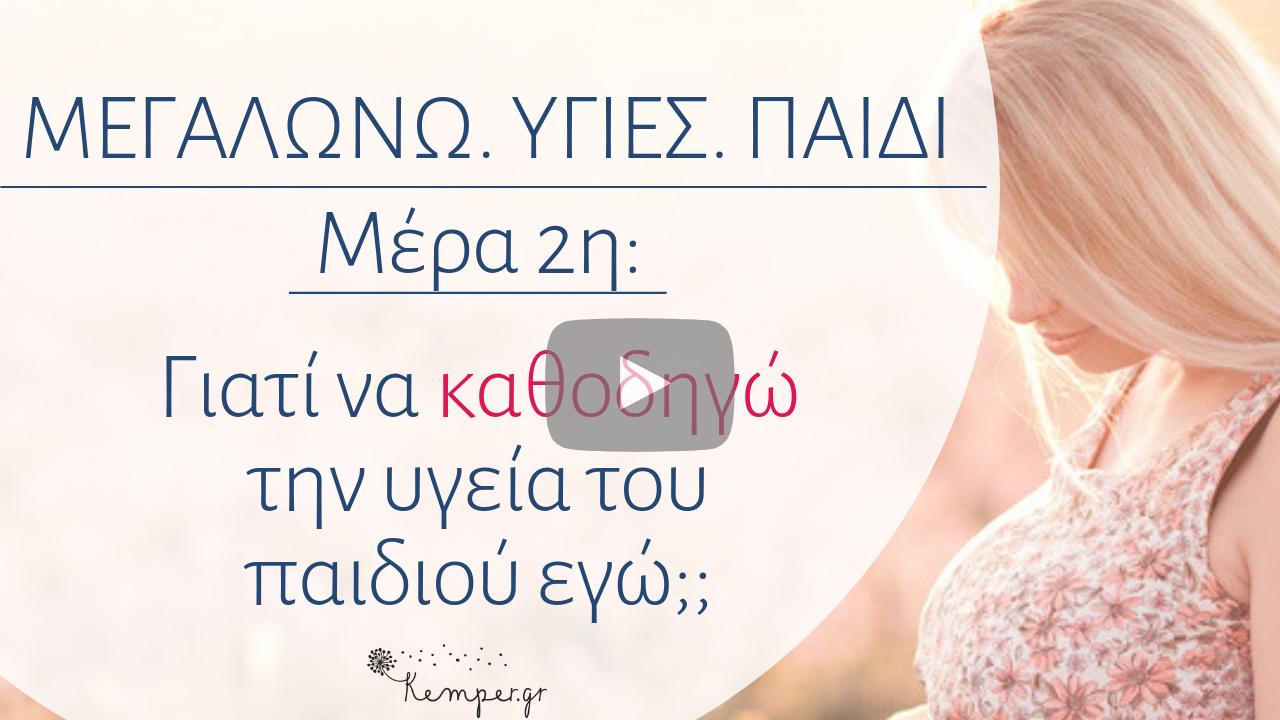 _ΤΝ-goneis-ygeia-analamvanoun.png