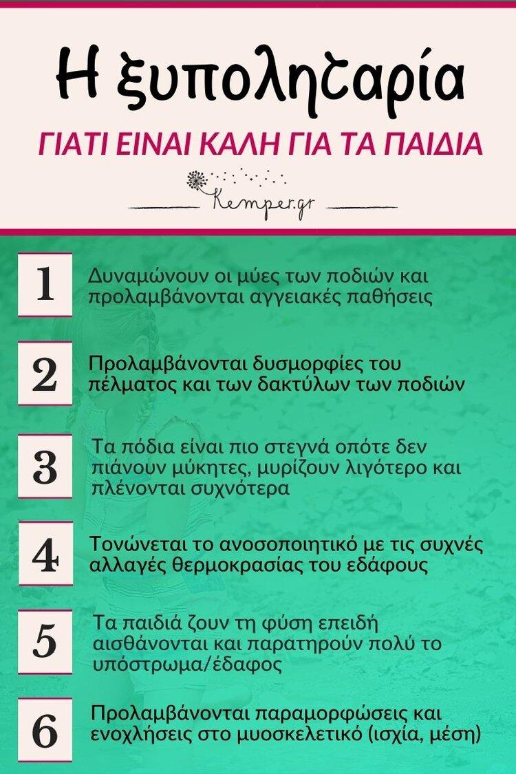 ksypolitaria.jpg