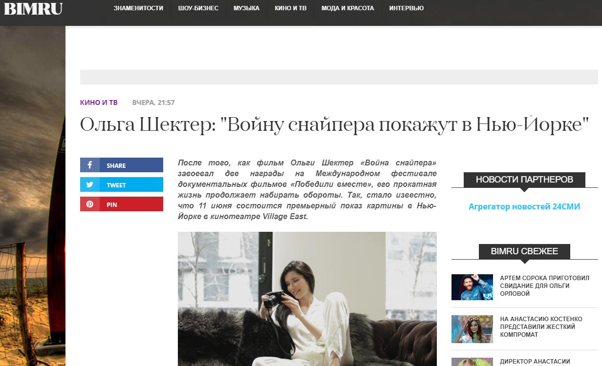 "Ольга Шектер: ""Войну снайперапокажут в Нью-Йорке"""