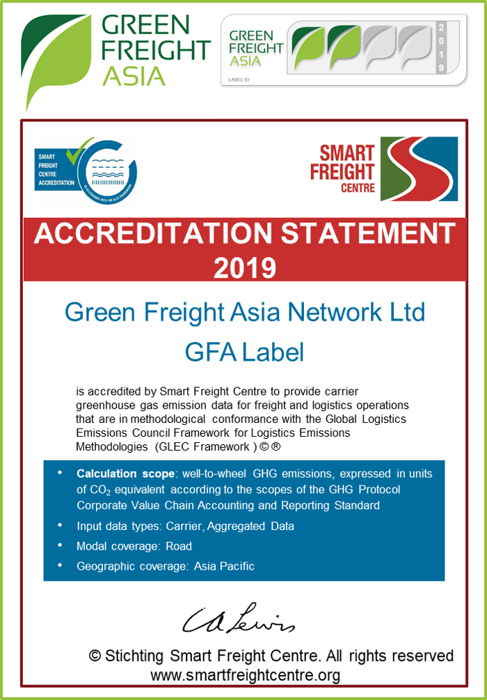 Smart Freight Center Accreditation.png