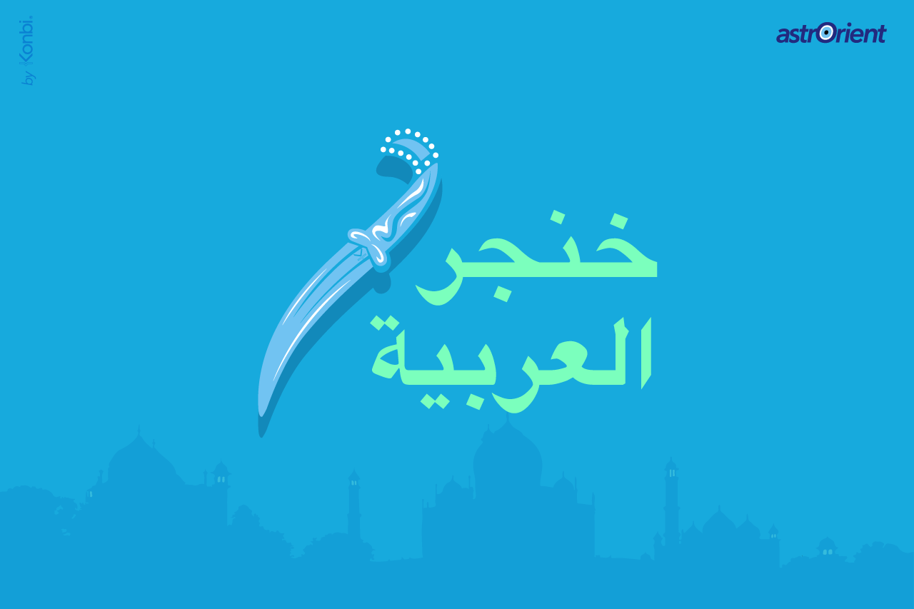 خنجر العربية