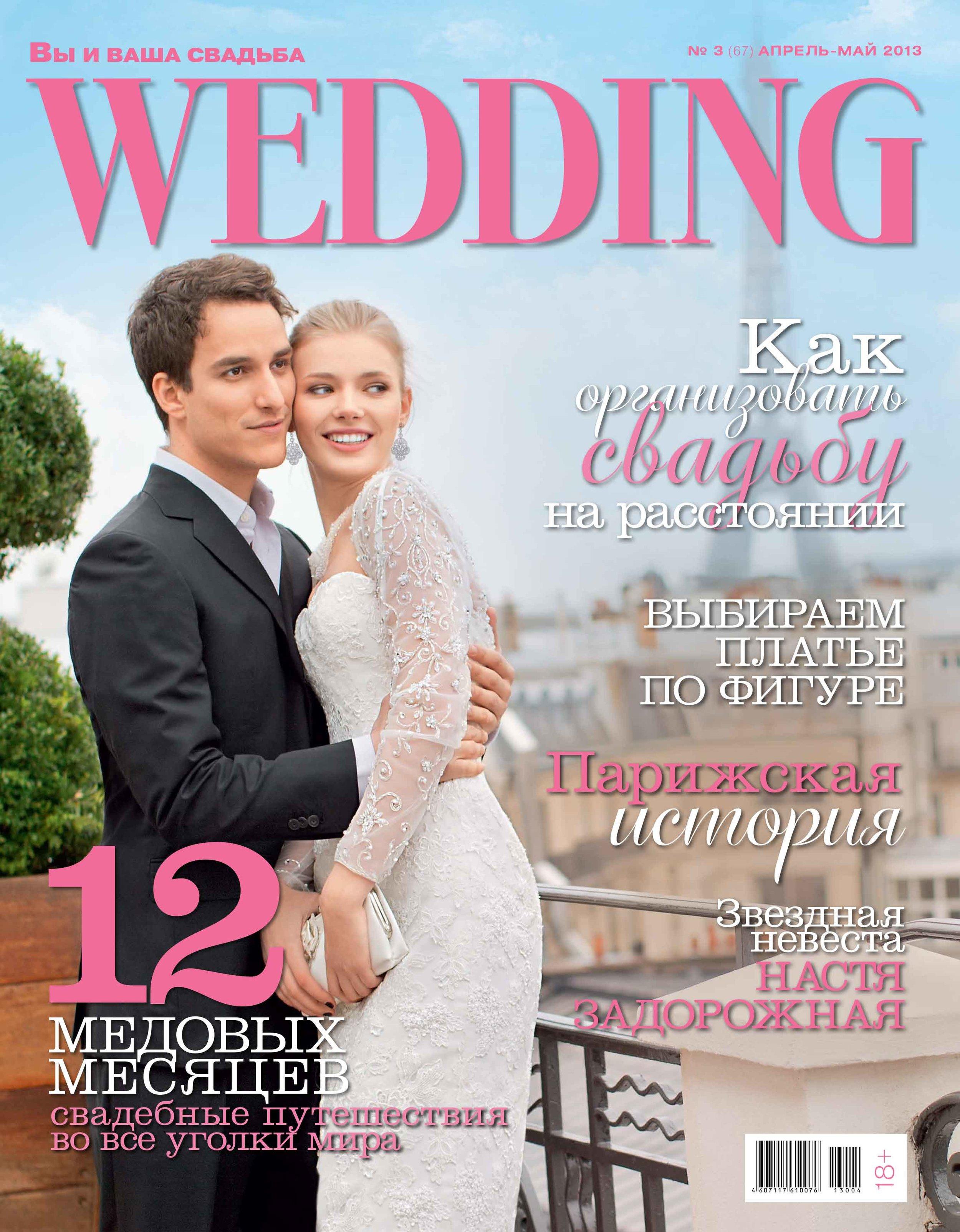 Wedding---April-May-2013---Mosaic---coverPP.jpg
