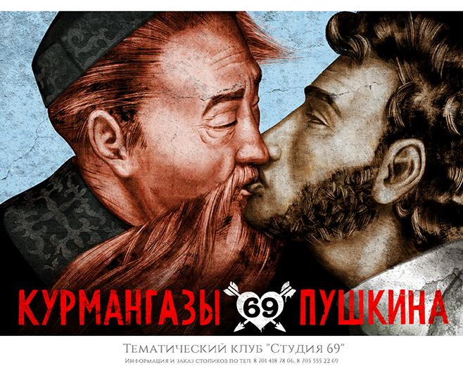 "Kazakhstan's courts recently ruled against what judges deemed, 'unacceptable non-traditional sexual relations': Advertising agency Havas Worldwide created the above poster in an attempt to promote a gay club in Almaty. Displayed publicly in August of 2014, the poster features Kazakh composer Kurmangazy Sagyrbaiuly and Russian poet Aleksandr Pushkin engaged in a kiss. The courts ruled the poster ""unethical"" and fined Havas  34 million tenge ($188,000 USD) . The mayor's office who bought the case forward claimed that the poster,""violates widespread moral norms and behaviors, given that it shows nontraditional sexual relations, which are unacceptable to society."""