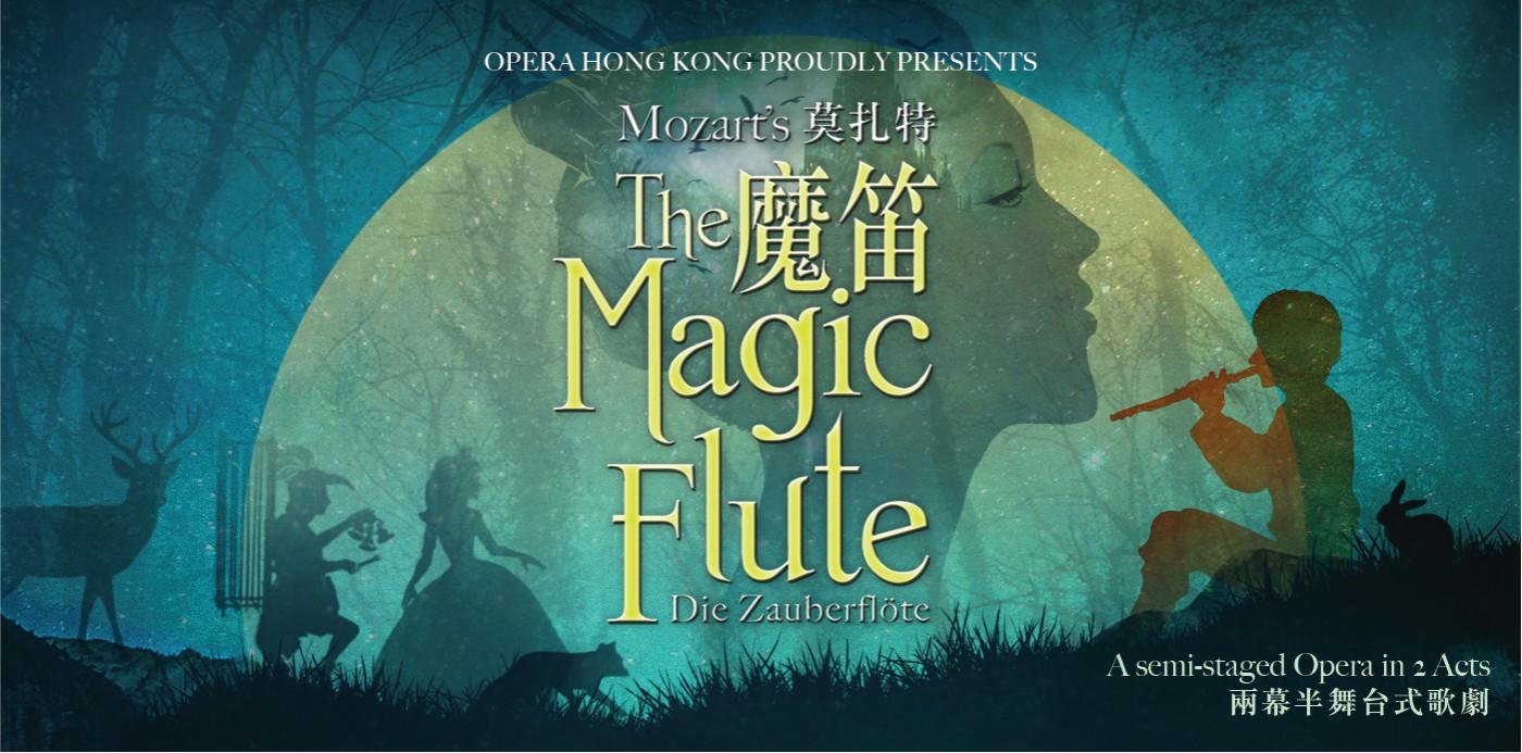 The Magic Flute - Opera Hong KongAugust 21 & 22, 2018 at Jinshan Theatre FuzhouAugust 25 & 26, 2018 at Hong Kong City Hall