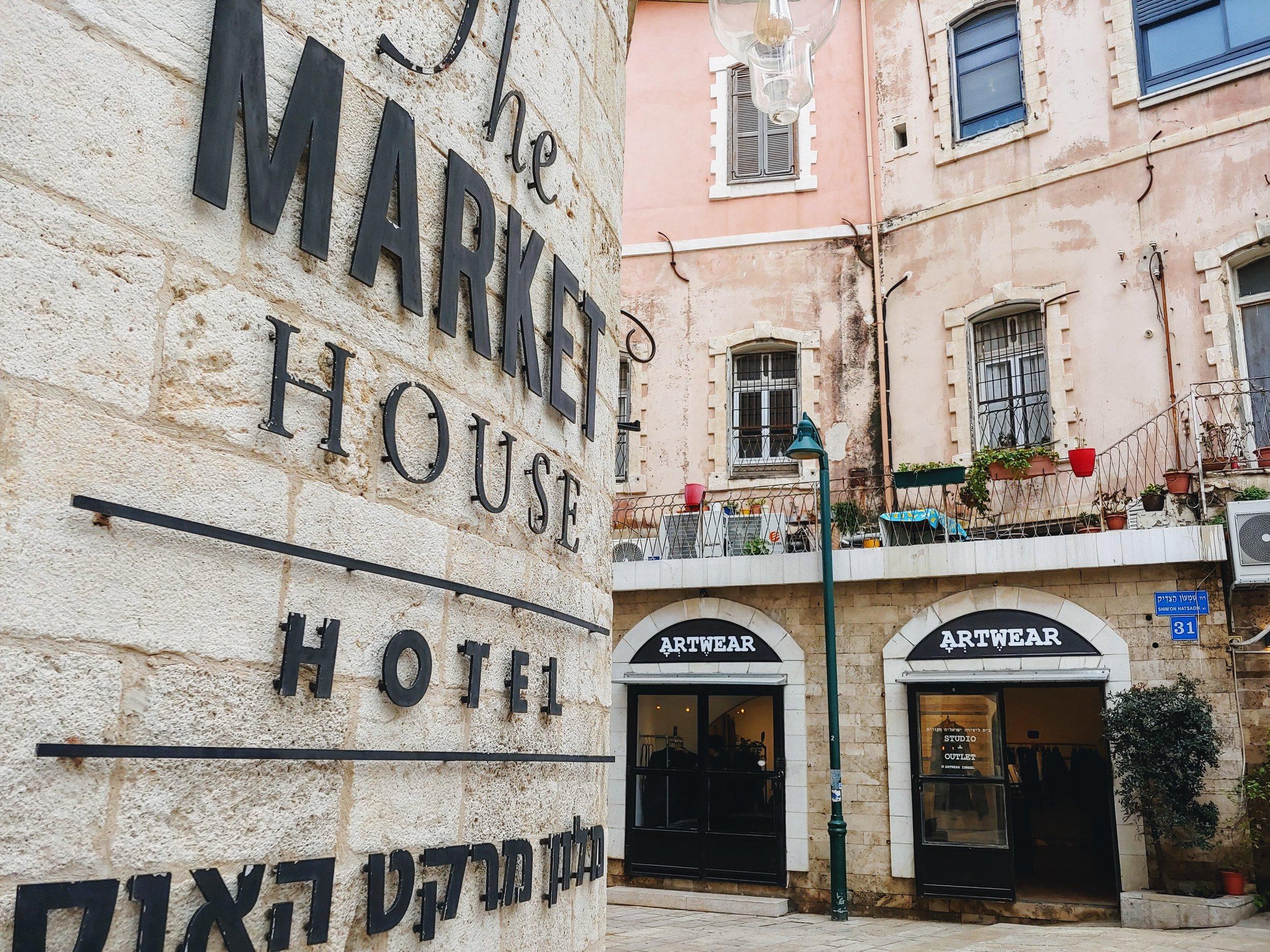 market-house-tel-aviv-entrance