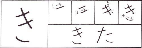hiragana ki.jpg