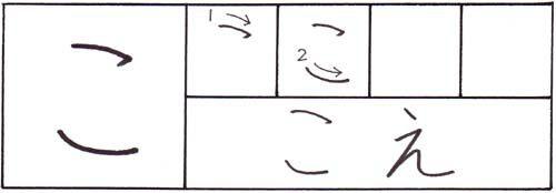 hiragana ko.jpg