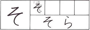 hiragana so.jpg