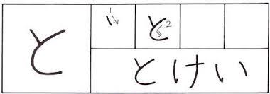 hiragana to.jpg