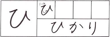 hiragana hi.jpg