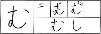 hiragana mu.jpg