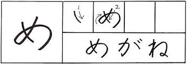 hiragana me.jpg