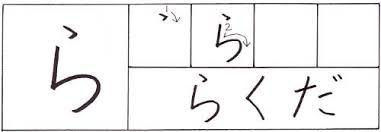 hiragana ra.jpg