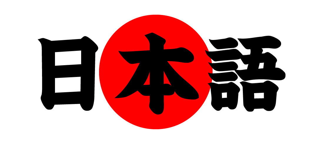 Palabras Y Frases Básicas En Japonés Hola Nihon