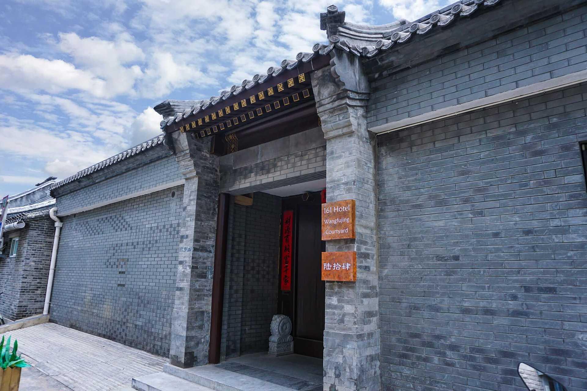 北京161王府井四合院店 -