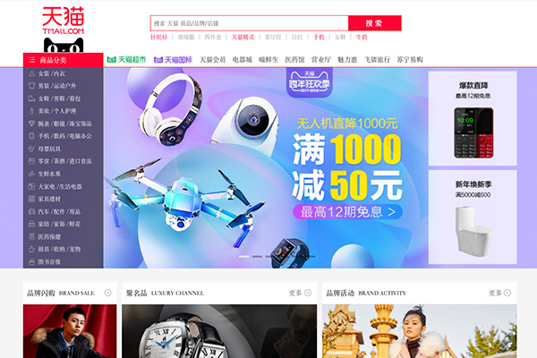 Platform Sales   Directly sell products in China through a variety of e-commerce platforms. For new brands, we focus on those platforms with lower barriers of entry and set up costs. We help you prepare all information required to pitch, secure, and manage daily operations with platforms such as VIP.com, Kaola, and Tmall Global.