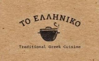 Το Ελληνικό