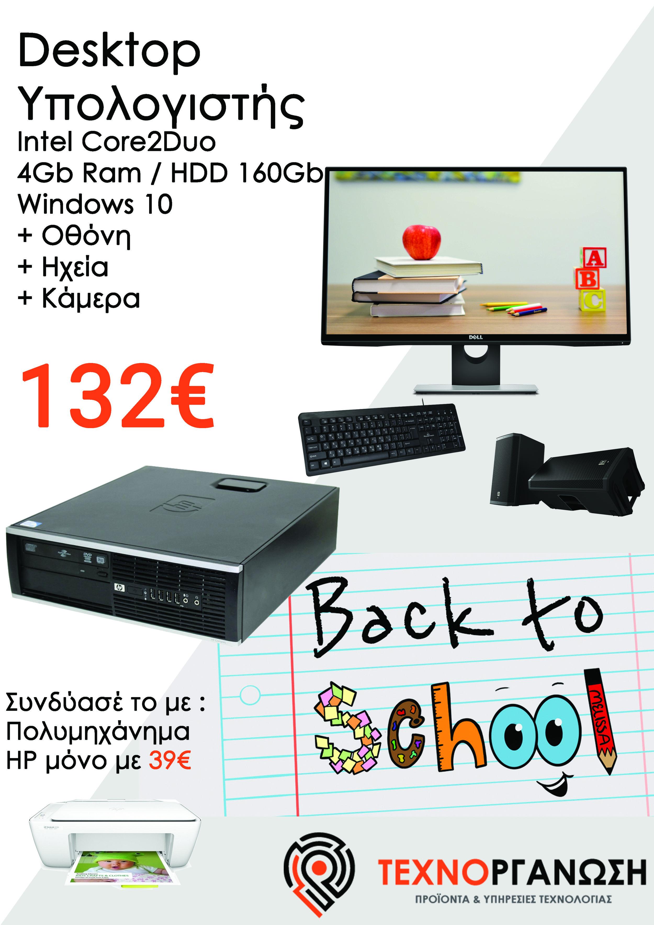back_to_school_poster____________________-_desktop_core2___printer.jpg