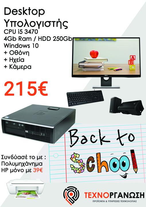 back_to_school_poster____________________-_desktop_i5___printer_720.jpg